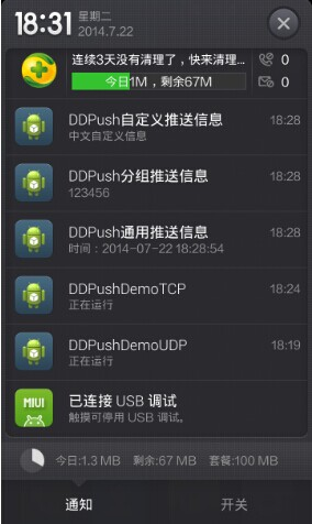 DDPush Demo apk Notification
