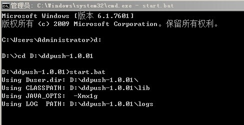 DDPush Server Windows Started